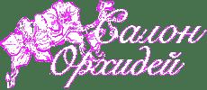 логотип салон орхидей